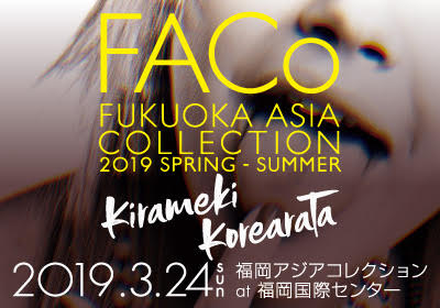 FACo FUKUOKA ASIA COLLECTION 2019S/S