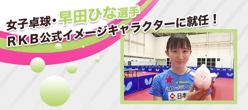 早田ひな選手