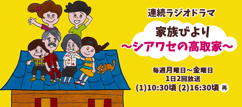65周年記念 連続ラジオドラマ「家族びより~シアワセの高取家~」